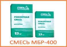 смесь МБР-400