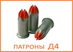 патроны Д4